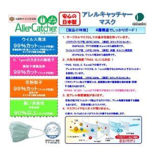 【あすつく/ポイント5倍】子供用マスク【日本製】MERS PM2.5 アレルキャッチャーマスク S 30枚x3箱|e-hadapios|04
