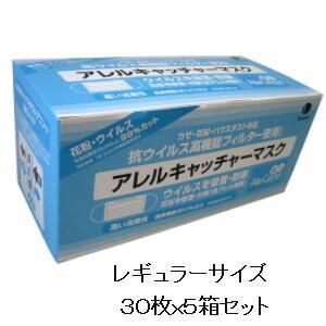 【あすつく/ポイント5倍/日本製】MERS・PM2.5対応 アレルキャッチャー マスク L 30枚x5箱(計150枚)|e-hadapios