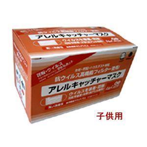 【あすつく/日本製】MERS・PM2.5対応 子供用マスク アレルキャッチャーマスク  S(キッズ)サイズ 30枚|e-hadapios