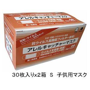 【ポイント2倍/あすつく/日本製】子供用マスク MERS・PM2.5対応 アレルキャッチャーマスク S 30枚入りx2箱|e-hadapios