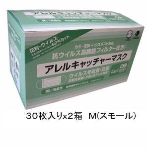 【ポイント2倍/あすつく/日本製】MERS・PM2.5対応 MERS PM2.5 マスク アレルキャッチャーマスク M 30枚入りX2箱|e-hadapios