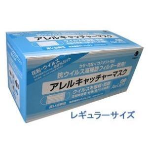 【あすつく】日本製 MERS PM2.5 マスク アレルキャッチャーマスク L 30枚|e-hadapios