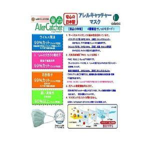 【あすつく】日本製 MERS PM2.5 マスク アレルキャッチャーマスク L 30枚|e-hadapios|03