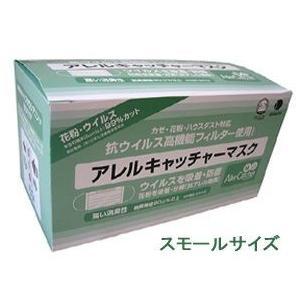【あすつく】日本製 MERS PM2.5 マスク アレルキャッチャーマスク M 30枚|e-hadapios