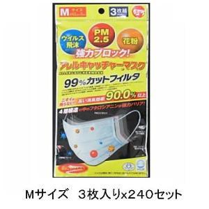 【ポイント10倍】PM2.5対応 アレルキャッチャーマスク M(スモール) 3枚入り×240セット|e-hadapios