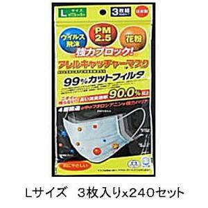 【ポイント10倍】PM2.5対応 アレルキャッチャー マスク L(レギュラー)サイズ 3枚入り×240セット|e-hadapios