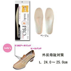 インソールプロ 外反母趾対策 靴用中敷き レディース Lサイズ|e-hadapios