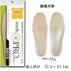 インソールプロ 膝痛対策 靴用中敷き レディース Mサイズ|e-hadapios