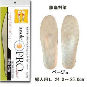 インソールプロ 膝痛対策 靴用中敷き レディース Lサイズ|e-hadapios