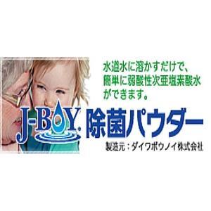 次亜塩素酸パウダー 次亜塩素酸水 J-BOY 空間清浄システム用 30包|e-hadapios