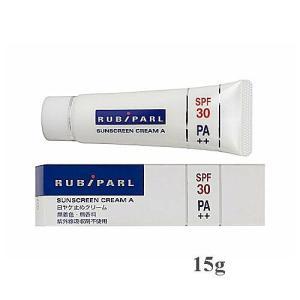 ルビパール サンスクリーンクリームA SPF30 PA++ 15g ポーラファルマ|e-hadapios