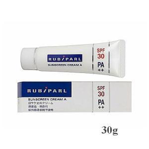ルビパール サンスクリーンクリームA SPF30 PA++ 30g ポーラファルマ|e-hadapios
