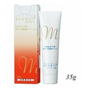 モイスポリアホワイト 35g 医薬部外品 日本ケミファ|e-hadapios