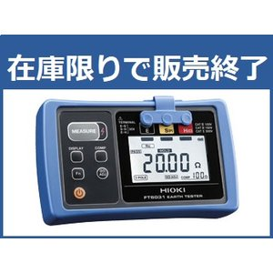 接地抵抗計 FT6031-03の製品特長  現場に強い、防塵・防水性能と堅牢性、汚れても洗える国際保...