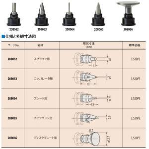 ミツトヨ マイクロメーターアタッチメント/ナイフエッジ 208065 e-hakaru