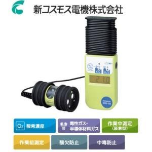 新コスモス電機 XOS-326 ガス検知器 酸素濃度・硫化水素濃度計 COSMOS  2ガス測定タイプ|e-hakaru