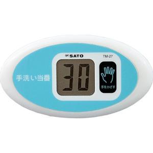 佐藤計量器製作所 ノータッチタイマー TM-27 手洗い当番  SATO|e-hakaru