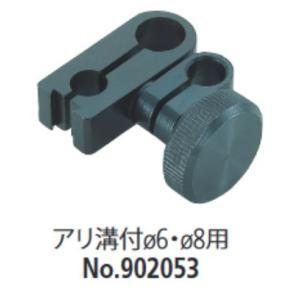 ミツトヨ 902053 クランプ/アリ溝付 e-hakaru
