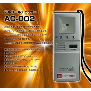 ■AC-002 アルコールチェッカー2の特長   ●アルコールチェッカーIIのシンプルな検査機器は、...