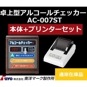 即日出荷対応品 在庫有 東洋マーク製作所 AC-007ST 卓上型アルコールチェッカー AC-007本体+専用プリンターセットの商品画像|ナビ