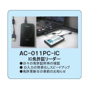 ■アルコールチェッカー AC-011用IC免許証リーダー AC-011PC-ICの特長  ●東洋マー...