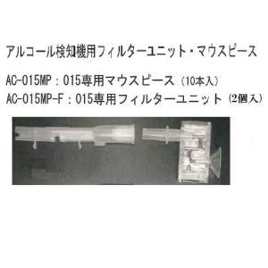 ■アルコールチェッカー AC-015用 マウスピース+フィルターユニットの特長  ●東洋マーク製作所...