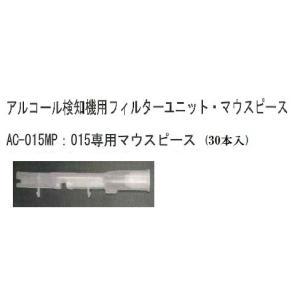 ■アルコールチェッカー AC-015用 マウスピース AC-015MP-10の特長  ●東洋マーク製...