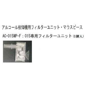 ■アルコールチェッカー AC-015MP マウスピース用フィルターユニットの特長  ●東洋マーク製作...