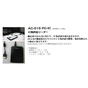 ■AC-015用IC免許証リーダー AC-015PC-ICの特長  ●東洋マーク製作所製 AC015...