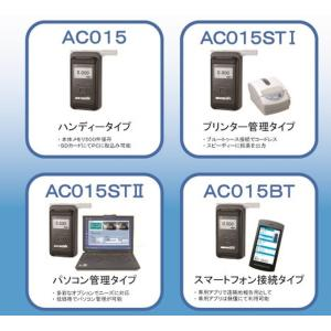 ■アルコールチェッカー AC-015本体+パソコン管理ソフト AC-015ST-IIの特長  ●高性...