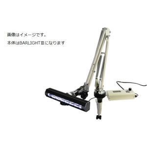 オーツカ光学 バーライトII-F (フリーアームシキ) LED表面キズ検査照明|e-hakaru
