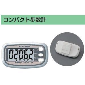 FUSO BP-042 コンパクト歩数計|e-hakaru