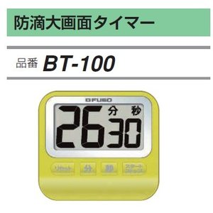 FUSO BT-100 キッチンタイマー|e-hakaru