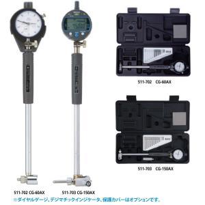 (標準シリンダーゲージ) (Mitutoyo) CG-150AX (511-703) シリンダーゲージ ミツトヨ
