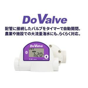 T&D DOV-25BT 無線散水バルブ タイマーバルブ|e-hakaru