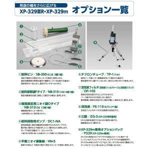 新コスモス電機 ポータブル型ニオイセンサmini XP-329m XP-329IIIR用 活性炭 FE-110|e-hakaru