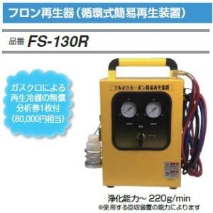 FUSO FS-130R フロンガス再生器 循環式簡易再生装置|e-hakaru