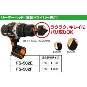 FUSO FS-502E リーマヘッド|e-hakaru