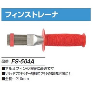 FUSO FS-504A フィンストレーナ|e-hakaru