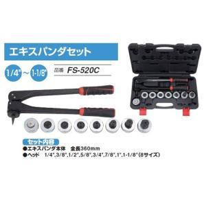 FUSO FS-520C エキスパンダセット|e-hakaru