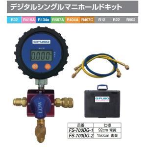 FUSO FS-700DG-1 デジタルシングルマニホールドキット|e-hakaru