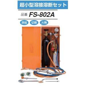 (大型製品)FUSO FS-802A 溶接溶断セット|e-hakaru
