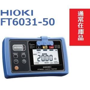 日置電機 FT6031-50 接地抵抗計 HIOKI|e-hakaru