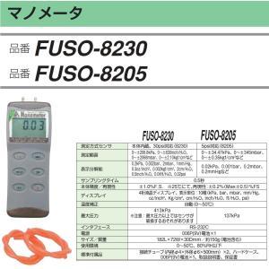FUSO FUSO-8205 マノメータ e-hakaru
