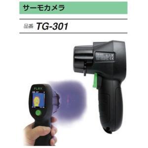 FUSO TG-301 サーモカメラ|e-hakaru