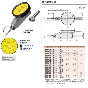 ミツトヨ 縦形 ノークラッチ 標準テストインジケータ 513-404-10H TI-113HX e-hakaru