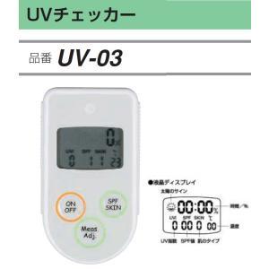 FUSO UV-03 UVチェッカー|e-hakaru