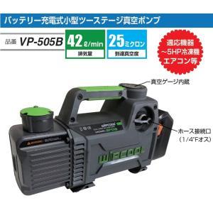FUSO VP-505B バッテリー充填式真空ポンプ 本体のみ|e-hakaru