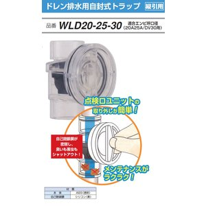 FUSO WLD20-25-30 ドレン排水用自封式トラップ|e-hakaru