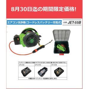 8/30迄期間特価 FUSO JET-55B エアコン洗浄機 コードレスタイプ バッテリー別売|e-hakaru